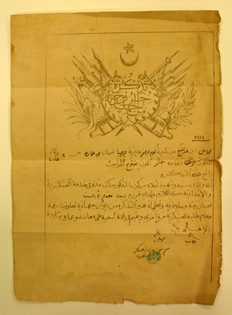 An official letter addressed to Mikhail abd-al Massih